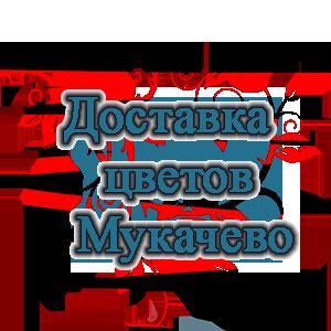 Доставка цветов Мукачево фото