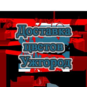 Доставка цветов Ужгород фото