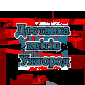 Доставка квітів Ужгород фото