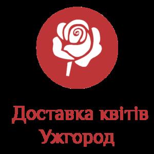 Доставка квітів Ужгород лого