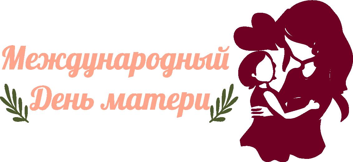 заказать цветы на день матери